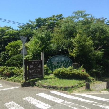 芦ノ湖キャンプ村の入り口