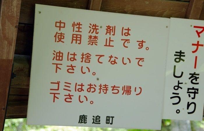 ゴミに関する注意書き