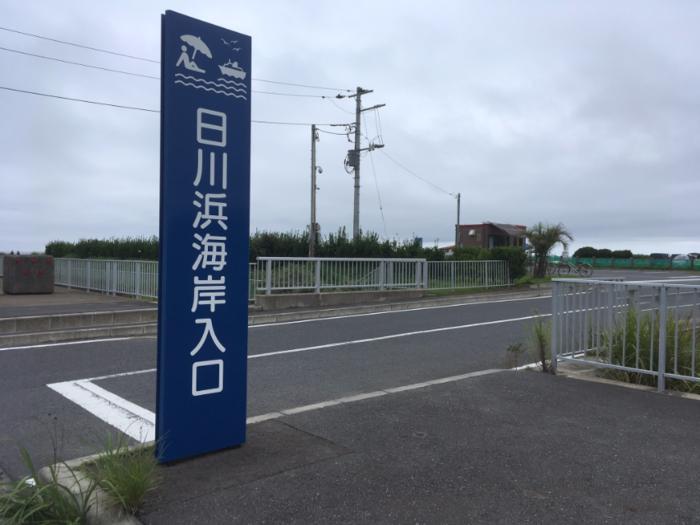 日川浜海岸入り口の看板