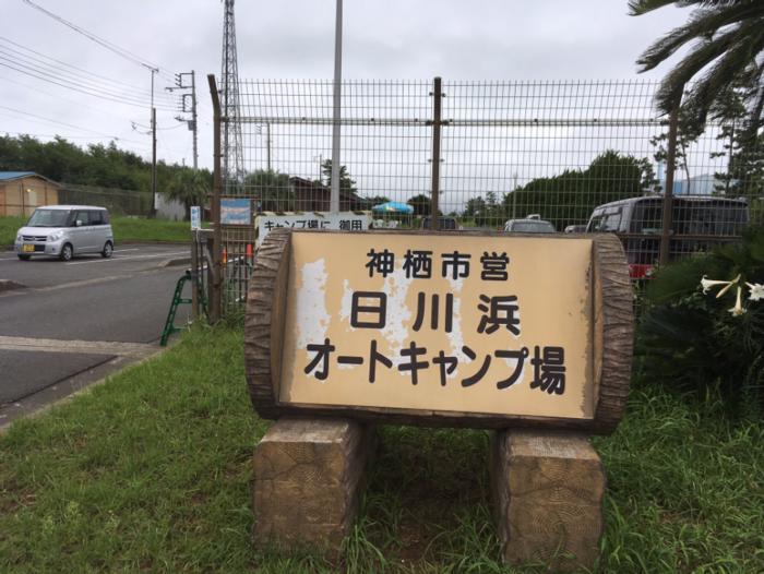 日川浜オートキャンプ場の看板