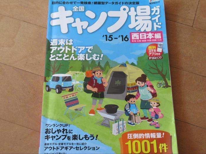 キャンプ場ガイドブック