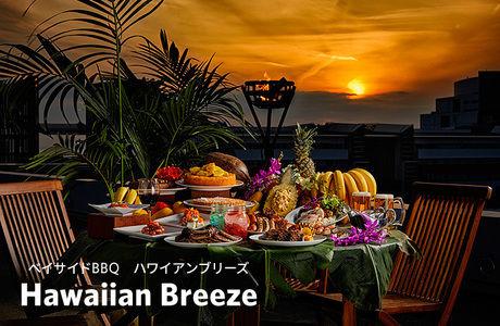 ハイアット リージェンシー 大阪 ベイサイドアウトドア料理