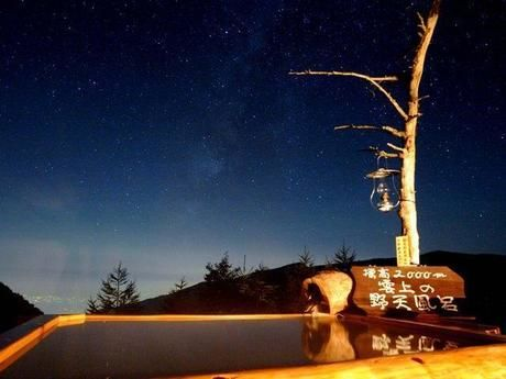 高峰温泉と夜空