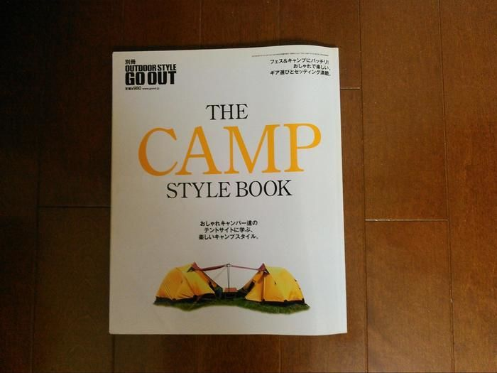 雑誌 CAMP STILE BOOK