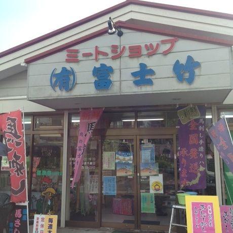 ミートショップ富士竹の入り口