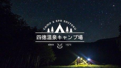 四徳温泉キャンプ場の星空の元のキャンプ場