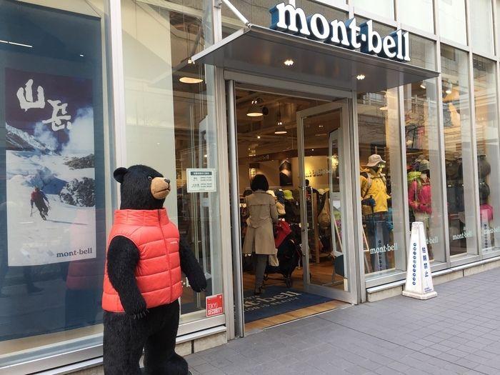モンベルのお店の外観