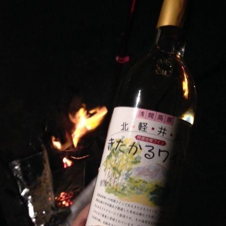 きたかるワインと焚き火