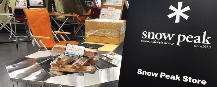 スノーピークストア ヨドバシカメラマルチメディア京都店