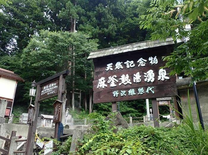 野沢温泉の看板