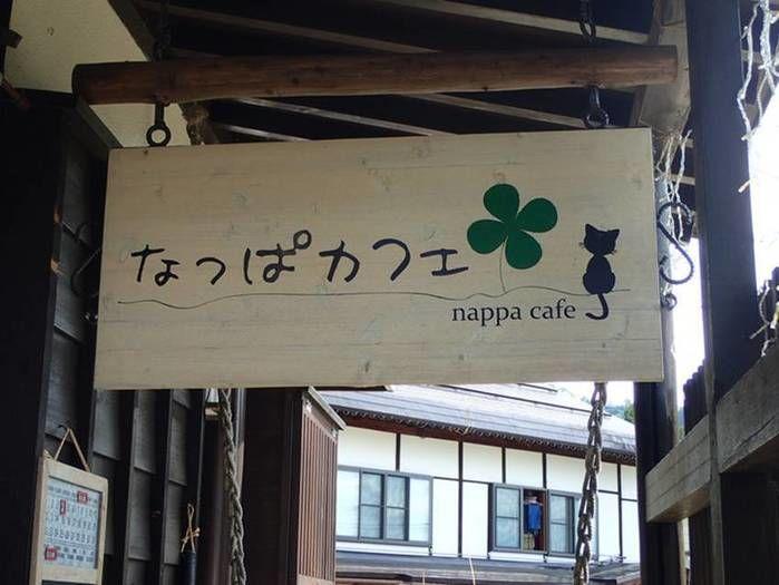野沢温泉にあるカフェ