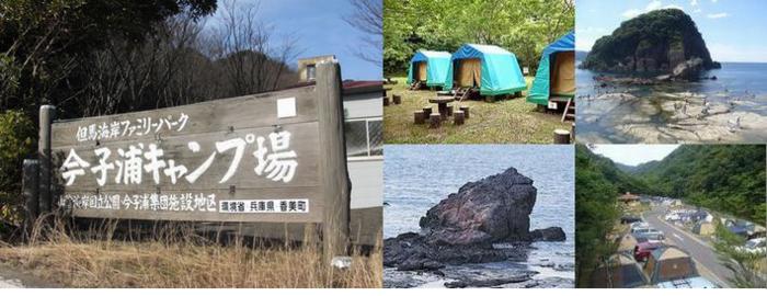 今子浦キャンプ場の施設紹介