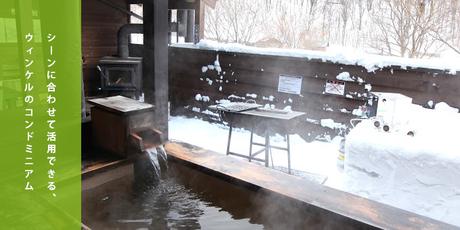 雪景色の見える外に設置された温泉
