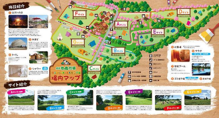 成田ゆめ牧場ファミリーオートキャンプ場のサイトマップ