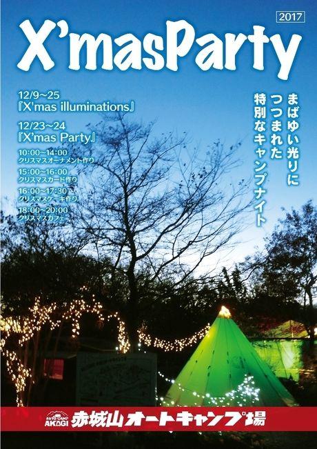 赤城山オートキャンプ場のクリスマスパーティーの雑誌