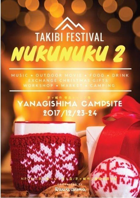 NUKUNUKUイベントのチラシ