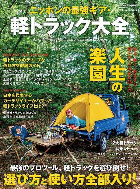 軽トラックに関する雑誌の表紙