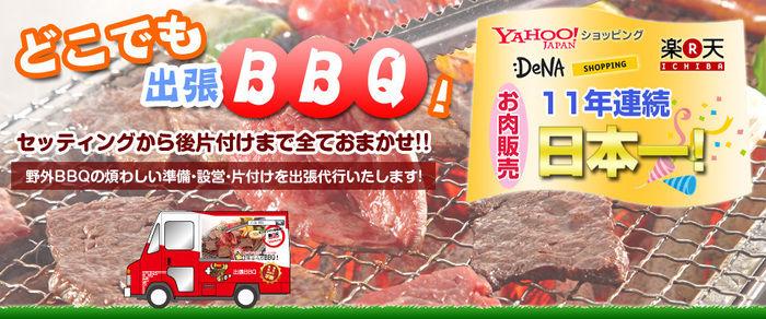 出張バーベキュー満腹北九州の広告