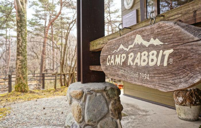 キャンプラビットの看板