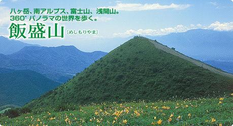 飯盛山の観光案内
