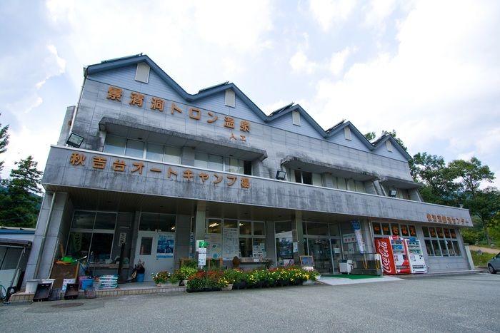秋吉台リフレッシュパークの建物