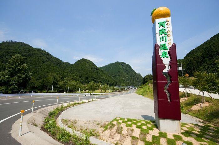 阿武川温泉の看板