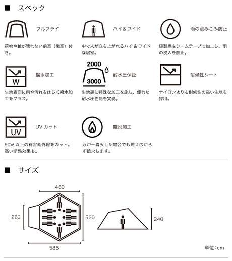 グランベーシック Tepee 520-AH の商品詳細情報