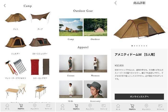 スノーピークモバイルアプリのプロダクト画面
