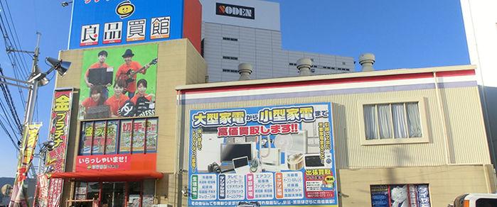 リサイクルショップ 良品買館 茨木店の外観