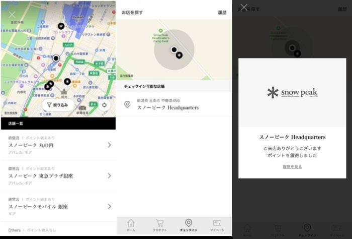 スノーピークモバイルアプリのチェックイン画面