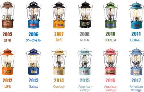 シーズマンランタンの毎年異なる13色のカラーリング