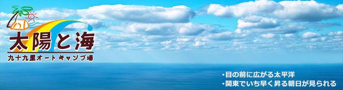 太陽と海 九十九里浜オートキャンプ場の目の前に広がる海
