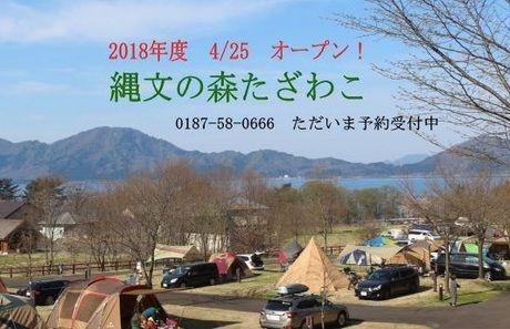 田沢湖オートキャンプ場縄文の森たざわこのテントサイト