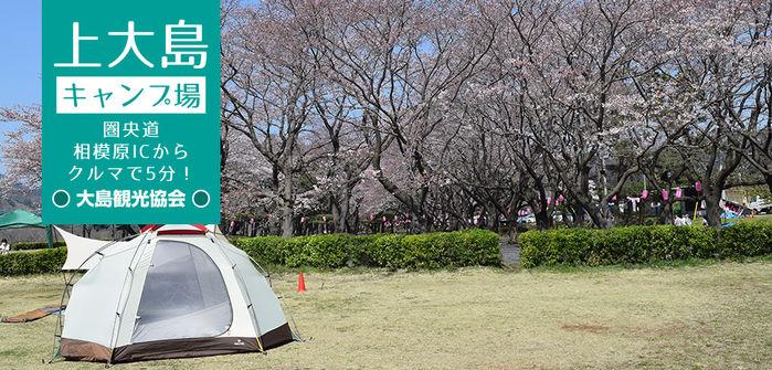 上大島キャンプ場のアクセス案内板