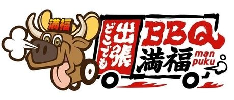 出張BBQのロゴ