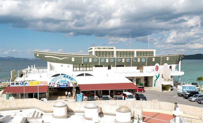 海の駅 あやはし館の外観