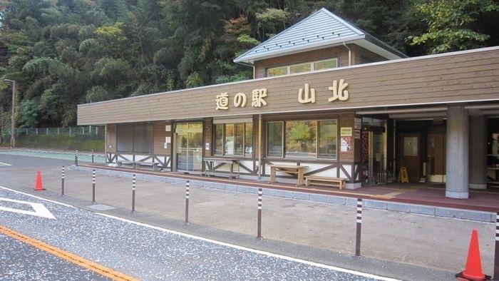 道の駅 山北の外観