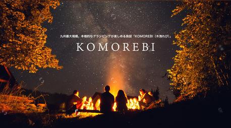 九州初!本格派グランピング施設『COMOREBI(こもれび)』がオープン!