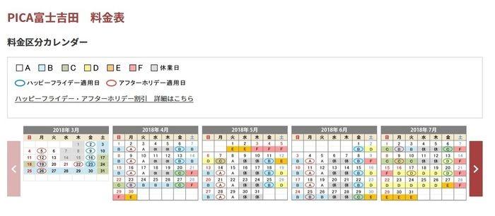 料金区分カレンダー