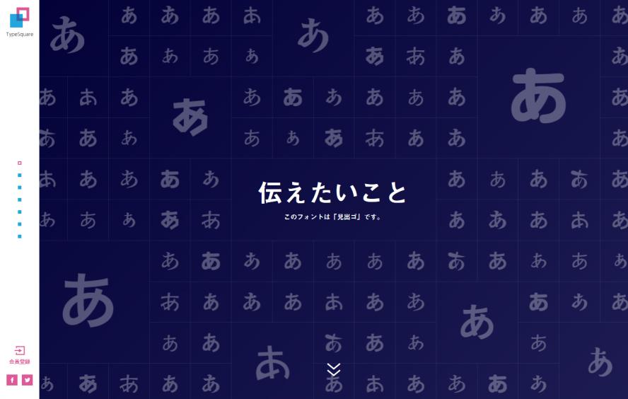 Webフォント TypeSquare [タイプスクウェア] スペシャルサイト1