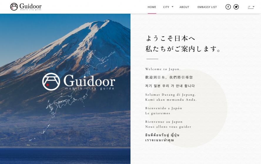 ようこそ日本へ 私たちがご案内します。   Guidoor   (1)