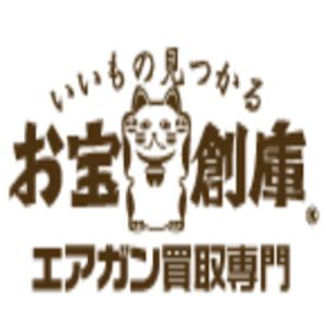 お宝創庫 エアガン買取専門