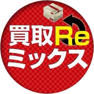 買取Reミックス