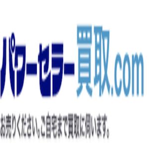パワーセラー買取.com