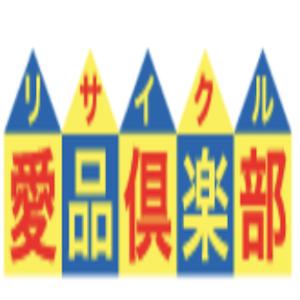 リサイクル愛品倶楽部