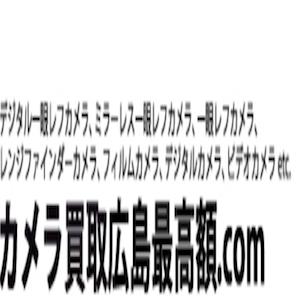 カメラ買取広島最高額.com