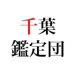 千葉鑑定団 八千代店