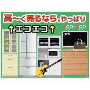 エコエコ買取センター 糸島店