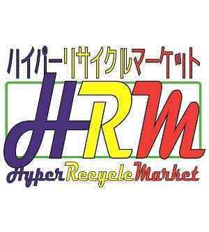 ハイパーリサイクルマーケット 目黒買取センター