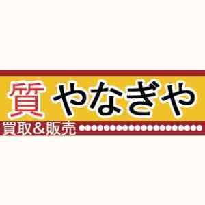 やなぎや質店 江東店